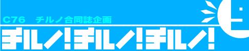 チルノ大好きっ子合同誌企画 『チルノ!チルノ!チルノ!』